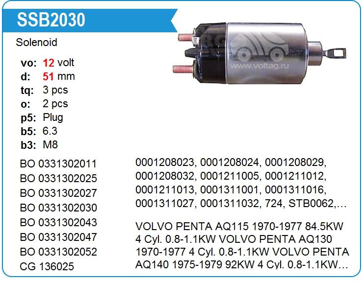 Купить Втягивающее ZM 719 для VOLVO PENTA AQ115 1970-1977