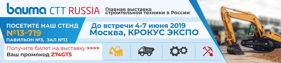 Встречаемся на bauma CTT RUSSIA 2019