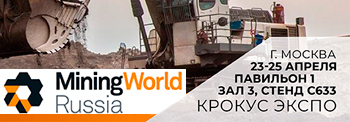 Выставка MiningWorld Russia 2019