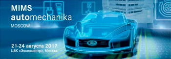 MIMS Automechanika Moscow 2017 ждет вас