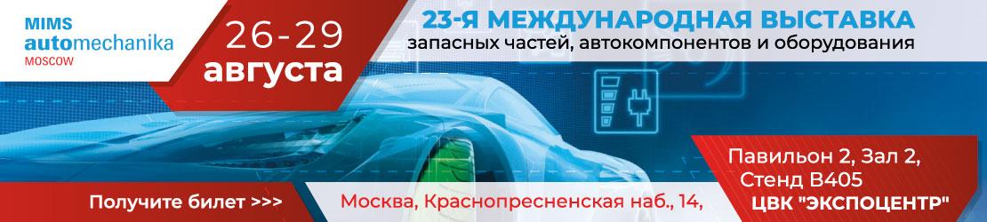 Встречаемся на MIMS Automechanika Moscow 2019