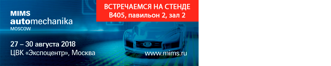 Встречаемся на MIMS Automechanika Moscow 2018
